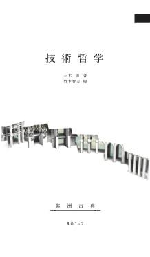 三木清、技術哲学の表紙