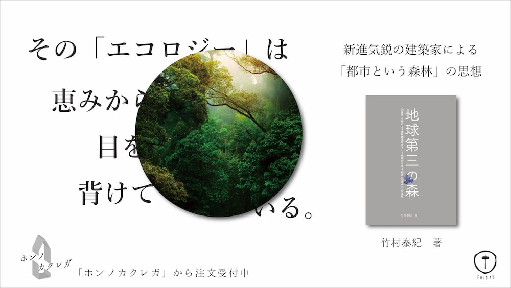 【新刊情報】地球第三の森